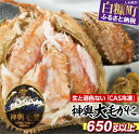 【ふるさと納税】しらぬか産 CAS冷凍大毛がに【650g以上...