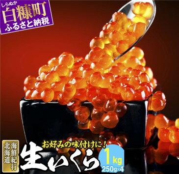【ふるさと納税】【緊急支援品】【特別価格】北海道海鮮紀行 生いくら【1kg(250g×4)】 〔お好みに味付けができます〕