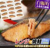 【ふるさと納税】レンジで焼鮭【15切れ入り1050g】 ふるさと納税 魚