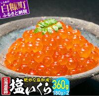 【ふるさと納税】北海道産卵 塩いくら【360g(180g×2)】 ふるさと納税 いくら