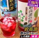 【ふるさと納税】鍛高譚(たんたかたん)・鍛高譚の梅酒[180...