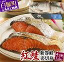 【ふるさと納税】紅鮭 新巻姿切身【4分割 1.4kg】 ふるさと納税 魚