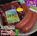 【ふるさと納税】えぞシカ肉のソーセージにフランクに焼肉セット ふるさと納税 北海