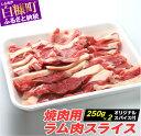 【ふるさと納税】焼肉用ラム肉スライス【250g×2パック、オリジナルスパイス10