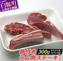 【ふるさと納税】骨付きラム肉ステーキセット【300g×1パック、オリジナルスパイ