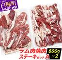 【ふるさと納税】ラム肉焼肉ステーキセットA【600g×2パック】 ふるさと納税