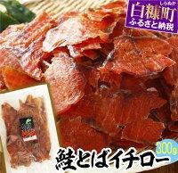 【ふるさと納税】鮭とばイチロー【300g】 ふるさと納税 魚