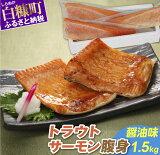 【ふるさと納税】【緊急支援品】【特別価格】トラウトサーモン腹身 醤油味【1.5kg】