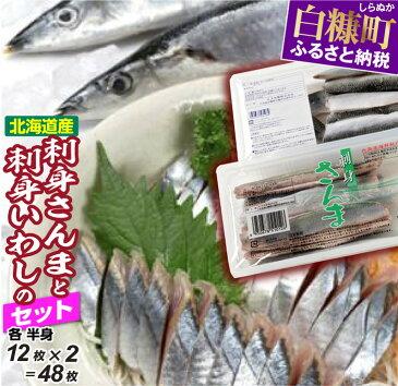 【ふるさと納税】北海道産「刺身さんま」と「刺身いわし」のセット【各半身12枚入×2=48枚】