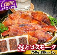 【ふるさと納税】【緊急支援品】鮭とばスモーク【750g(250g×3入)】 緊急支援 ふるさと納税 北海道