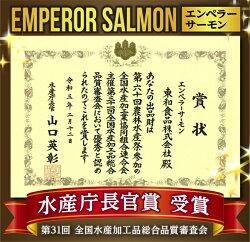 【ふるさと納税】エンペラーサーモン 【1kg】 ふるさと納税 魚 画像1