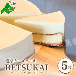 【ふるさと納税】【日本最大の生乳産地】北海道・べつかい町から届く濃厚チーズケーキBETSUKAI〜べつかい〜5号【1201481】