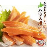 【ふるさと納税】時鮭ハラス 刺身用 F21M-119