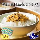 【ふるさと納税】秋鮭・羅臼昆布ふりかけ(30g×15袋) F21M-297