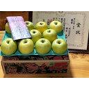 【ふるさと納税】りんご「王林」約3kg(訳あり家庭用・糖度14度以上保証)_A1-809【1106864】
