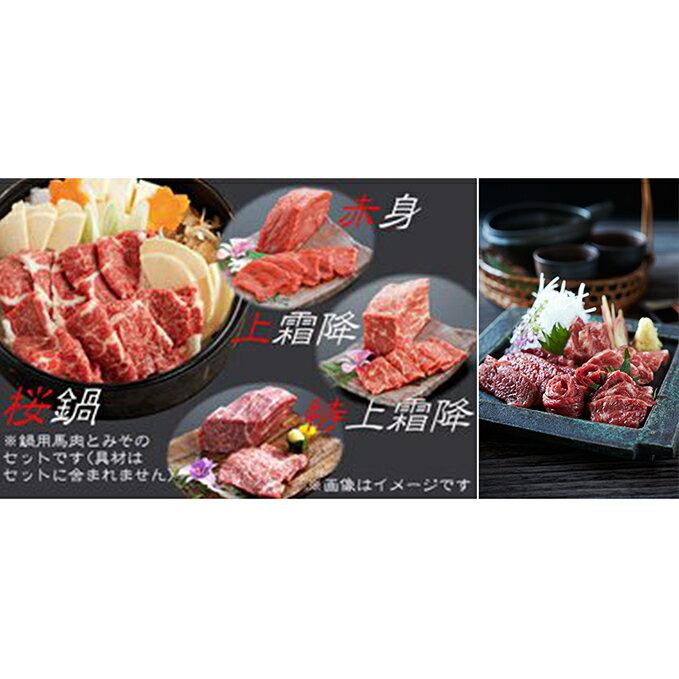 【ふるさと納税】小田桐産業 馬刺し3点・馬肉なべセット 【お肉・馬肉】