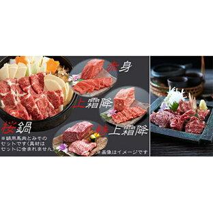 【ふるさと納税】小田桐産業 馬刺し3点・馬肉なべセット 【お肉・馬肉・セット】の画像