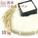 【ふるさと納税】乾式無洗米つがるロマン10kg(精米) 【お...