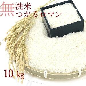 【ふるさと納税】乾式無洗米つがるロマン10kg(精米) 【お米・精米・10Kg】