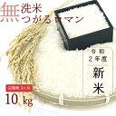 【ふるさと納税】【3ヶ月】乾式無洗米つがるロマン10kg(精...