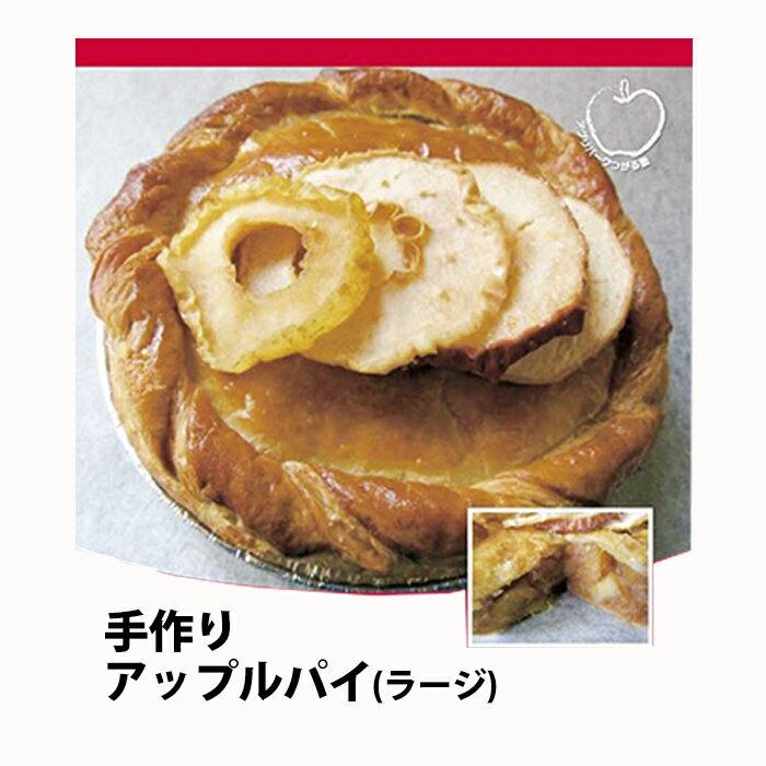 【ふるさと納税】アップルパイ(ラージ・ホール16cm) 【林檎・りんご・リンゴ・アップルパイ・スイーツ】