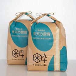 【ふるさと納税】特A・一等米 青森県産 青天の霹靂10kg(精米・5kg×2袋) 【お米】 画像1