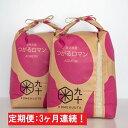 【ふるさと納税】【3ヶ月】一等米 つがるロマン10kg(精米・5kg×2袋)青森県産【定期便】 【定期便・お米】