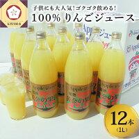 【ふるさと納税】青森県産完熟100%りんごジュース1L×12本(6本×2箱)【果物類・林檎・りんご・リンゴ・飲料類・果汁飲料・ジュース・アップルジュース】