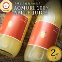 【ふるさと納税】 りんごジュース ストレート AOMORI