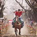【ふるさと納税】流鏑馬体験プログラム90分(1名様分)【1046453】