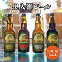 【ふるさと納税】奥入瀬ビール4本セット【1137103】