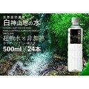 【ふるさと納税】白神山地の水 500ml×24本 ナチュラル...