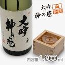 【ふるさと納税】清酒 大吟・神の座1.8L×1本 【お酒・日