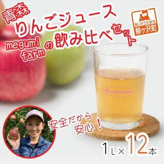 青森りんごジュース飲み比べセット