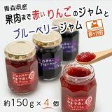 【ふるさと納税】青森県産 果肉まで赤いりんごのジャムとブルーベリージャム 4個セット 【リンゴ・アップル・ジャム・ブルーベリー】