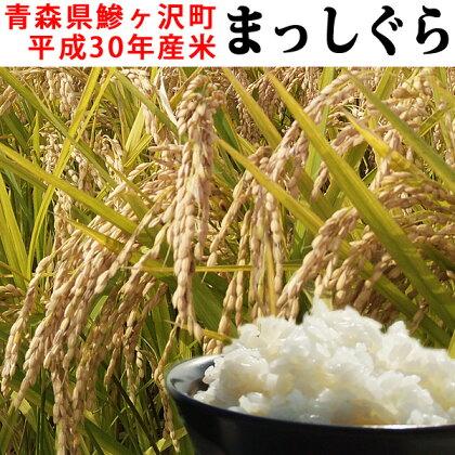 青森県鰺ヶ沢町 平成30年産米 まっしぐら〔白米〕(5kg)※平成30年10月中旬から順次お届け