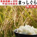 【ふるさと納税】鰺ヶ沢町 平成30年産米 まっしぐら〔無洗米...