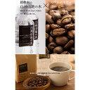 【ふるさと納税】白神山地の水・スペシャルティコーヒーのセット...