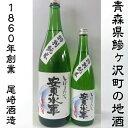 青森県の地酒・日本酒