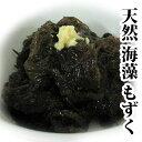 【ふるさと納税】青森県鰺ヶ沢町 天然 日本海 もずく 5袋