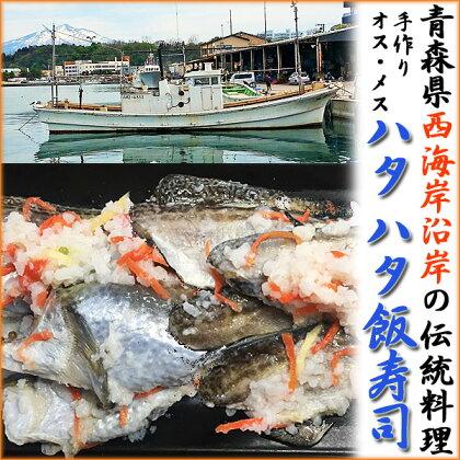 鰺ヶ沢 青森県西海岸沿岸の伝統料理 手作り 鰰(ハタハタ)飯寿司〔オス・子持ちメス セット〕 ※平成30年2月上旬から順次お届け