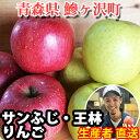 【ふるさと納税】青森県鰺ヶ沢町【りんご】西樹園のサンふじ、王...