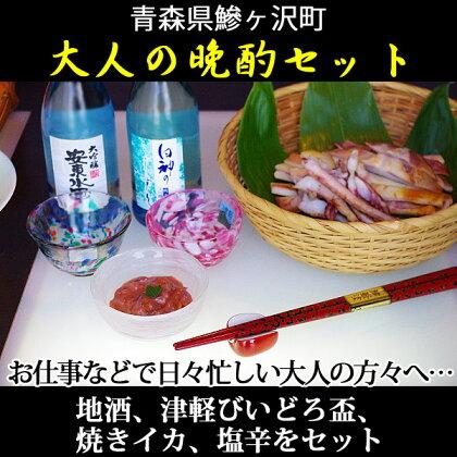 青森県鰺ヶ沢町 大人の晩酌セット(地酒&イカセット)