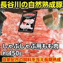 【ふるさと納税】青森県鰺ヶ沢町 しゃぶしゃぶ用モモ肉 コクの...