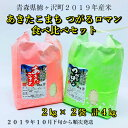 【ふるさと納税】青森県 鰺ヶ沢町 2019年産米 つがるロマ...