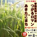 【ふるさと納税】2019年産米 青森県鰺ヶ沢町産 つがるロマ...