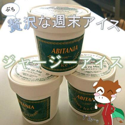 【楽天IT学校】鰺ヶ沢 アビタニア ジャージーアイスクリーム6個