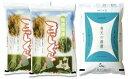 【令和2年産】青森県産お米セット【02402-0060】【ふるさと納税】