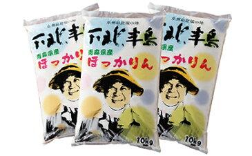 【ふるさと納税】東通産米「ほっかりん」(30kg)