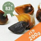 【ふるさと納税】2ヶ月間長期熟成!青森県産「黒にんにく」